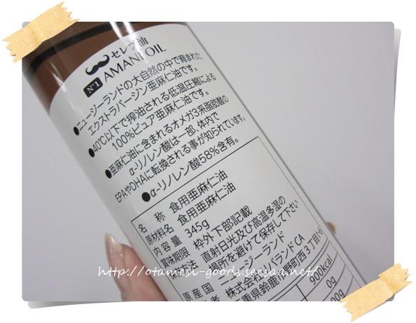 セレブ油★シ�C.JPG