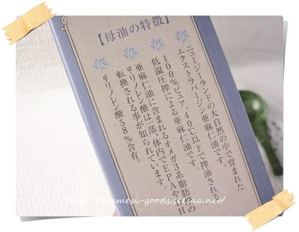 母油�Hお試しブログ.JPG