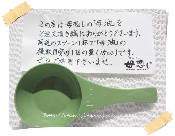 母油�Jお試しブログ.JPG