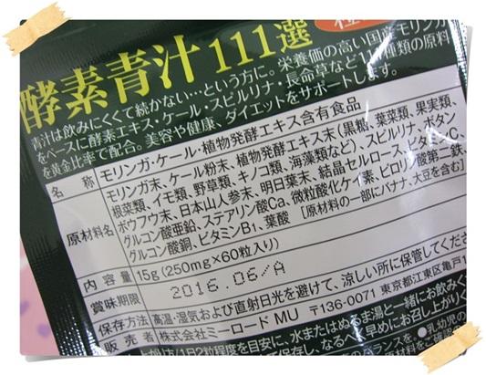 酵素青汁111選�A.JPG