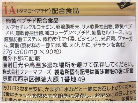 タマゴサミン�Bシ150.JPG