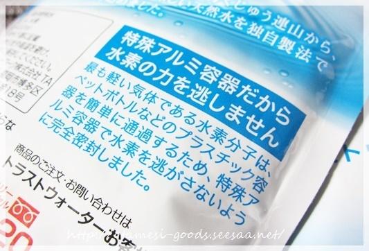 トラストウォーター�Aシ150.JPG