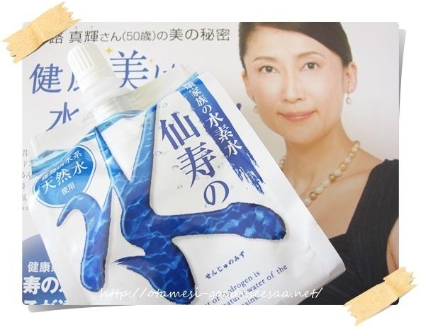 仙寿の水150�B.JPG