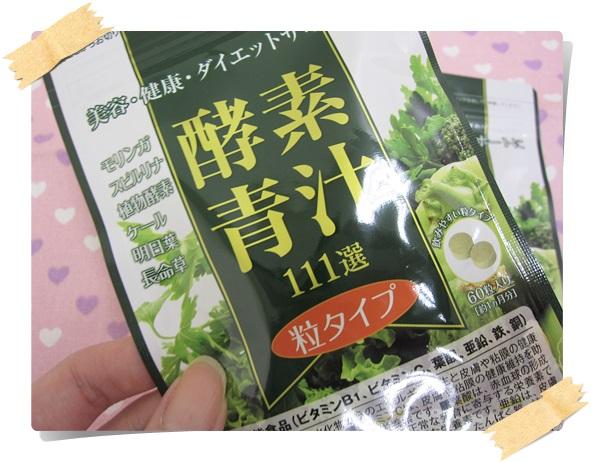 酵素青汁111選�@.JPG