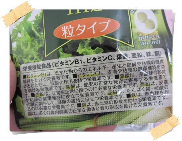 酵素青汁111選�B.JPG